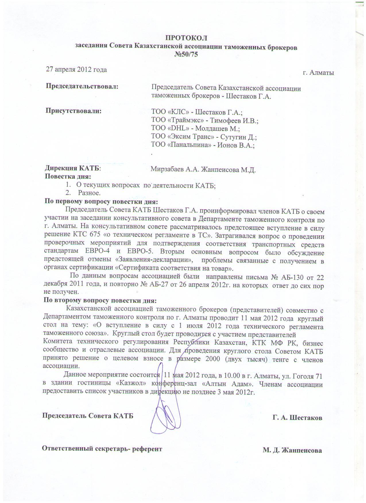 Таможенный брокер казахстан