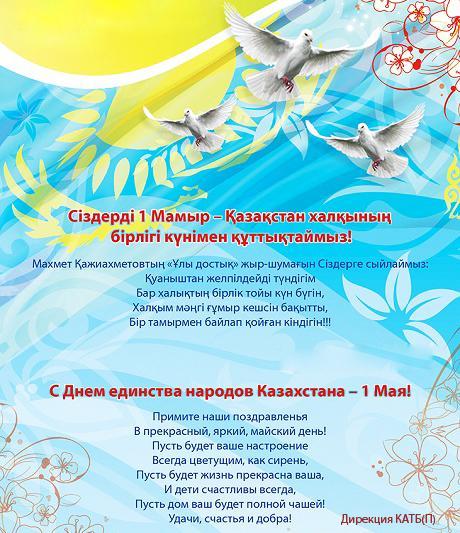 открытки с 1 мая в казахстане который, также доступен
