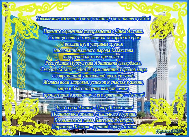 Поздравление акима с днем астаны 23
