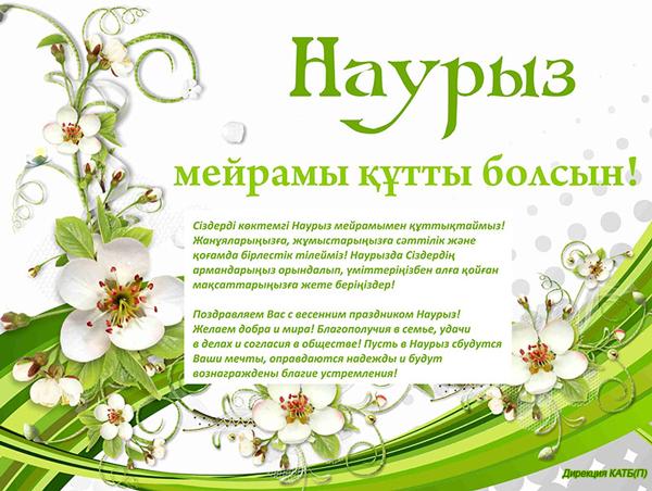 Картинки поздравлений на казахском языке
